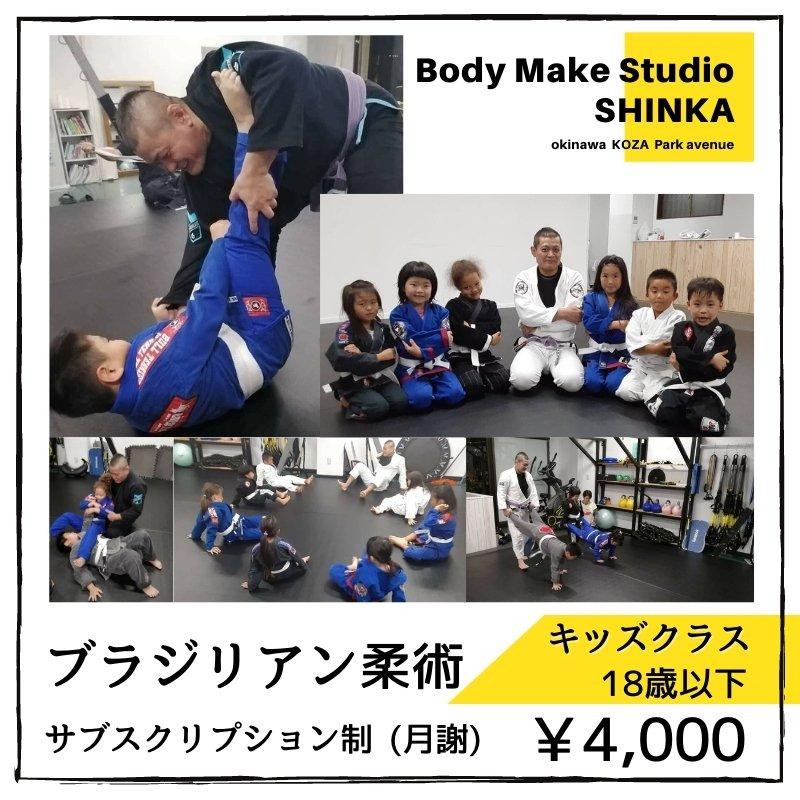 [キッズ月謝]¥4,000ブラジリアン柔術キッズクラス(18歳以下)/しっかり通って学んで鍛えたい方にオススメサブスクリプション制/ボディメイクスタジオシンカ沖縄市コザパークアベニューコザ店のイメージその1