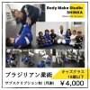 [キッズ月謝]¥4,000ブラジリアン柔術キッズクラス(18歳以下)/しっかり通って学んで鍛えたい方にオススメサブスクリプション制/ボディメイクスタジオシンカ沖縄市コザパークアベニューコザ店