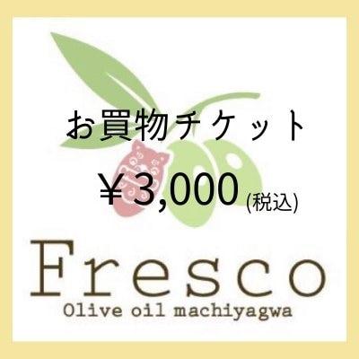 【現地払い専用】3,000円お買い物チケット