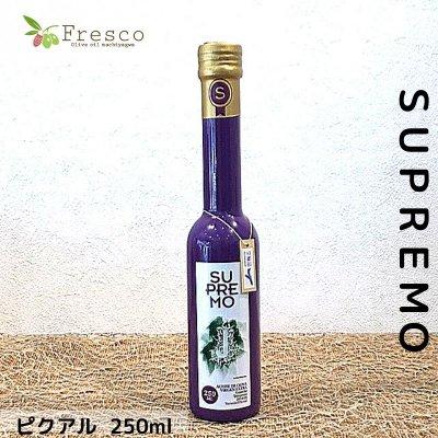 SUPREMOピクアル/250ml/エキストラバージンオリーブオイル/沖縄のオリーブオイル専門店Fresco[フレスコ]
