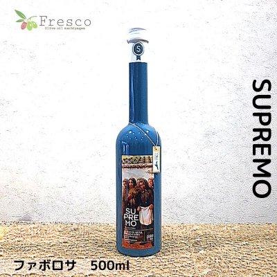 SUPREMOファボロサ/500ml/エキストラバージンオリーブオイル/沖縄のオリーブオイル専門店Fresco[フレスコ]