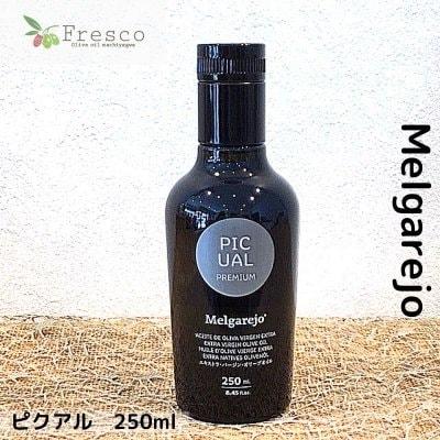 Melgarejoピクアル/250ml/エキストラバージンオリーブオイル/沖縄のオリーブオイル専門店Fresco[フレスコ]
