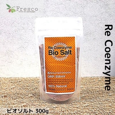 Re Coenzymeビオソルトー抗酸化還元の塩ー/300g/沖縄のオリーブオイル専門店Fresco[フレスコ]