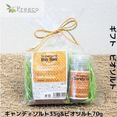 【ギフト】キャンディソルト35g&ビオソルト70gミニミニセット/沖縄のオリーブオイル専門店Fresco[フレスコ]