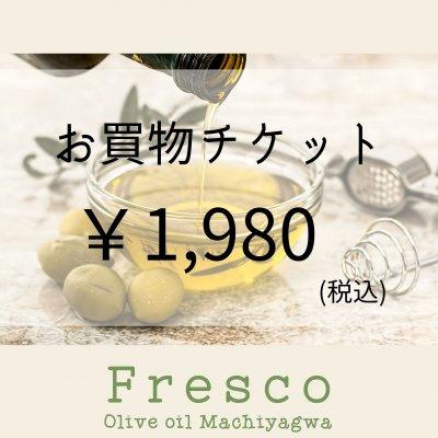 【現地払い専用】1,980円お買い物チケット