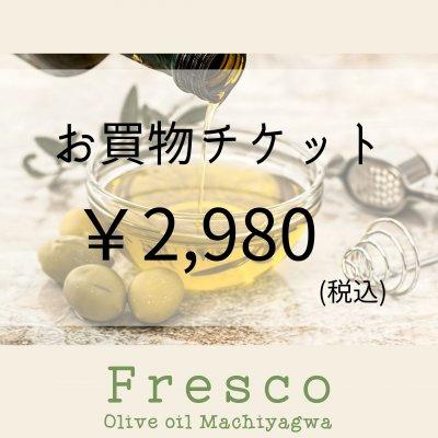 【現地払い専用】2,980円お買い物チケット