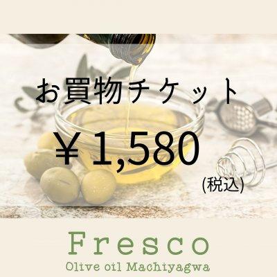 【現地払い専用】1,580円お買い物チケット