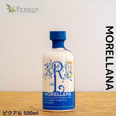 MORELLANAピクアル/オーガニック/500ml/エキストラバージンオリーブオイル/オリーブオイル通販/専門店Fresco[フレスコ]