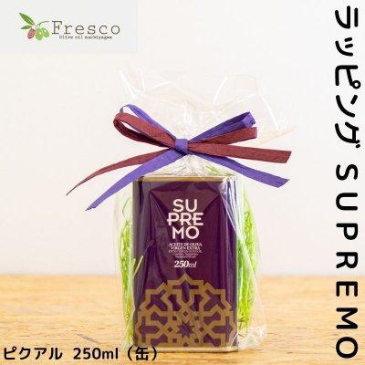 【ラッピング】SUPREMOピクアル/250ml缶/エキストラバージンオリーブオ...