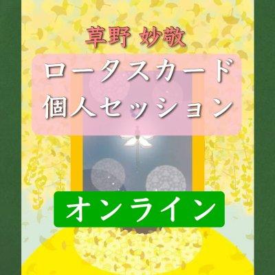 【ロータスカード個人セッション】