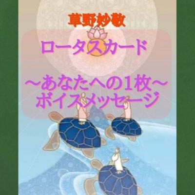 【ロータスカード〜あなたへの1枚〜ボイスメッセージ】