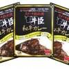 牛臣ゴロゴロ和牛カレー3食セット