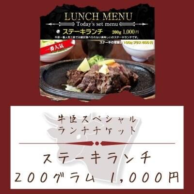 【300g】牛臣ステーキランチチケット(コーヒーデザート付き)