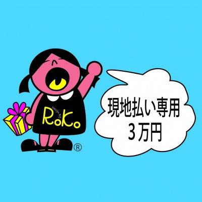 【現地払い専用】お買い物チケット 30,000円