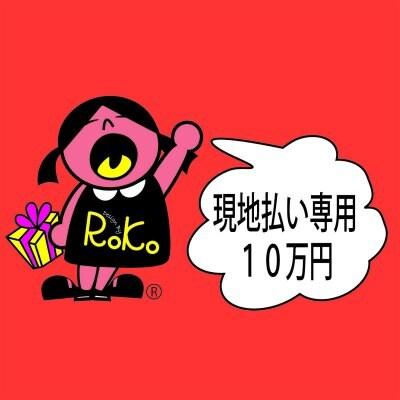 【現地払い専用】お買い物チケット 100,000円