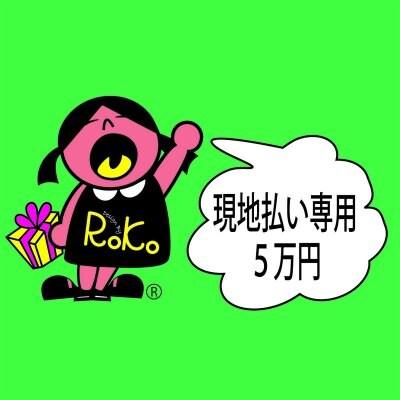 【現地払い専用】お買い物チケット 50,000円