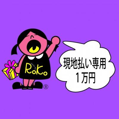 【現地払い専用】お買い物チケット 10,000円