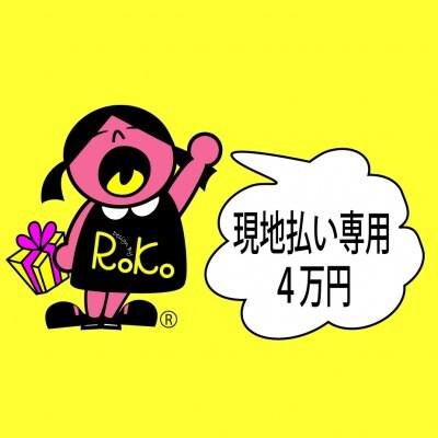 【現地払い専用】お買い物チケット 40,000円