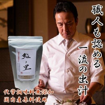 鮎ノ里 【和食だし(8g×10P)】