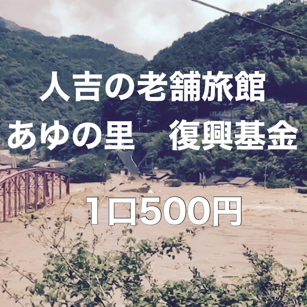 【球磨川氾濫 被災者支援】義援金のイメージその1