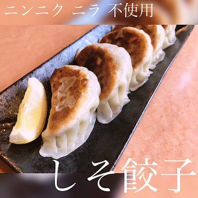 しそ餃子5個入り/お持ち帰り(テイクアウト)専用