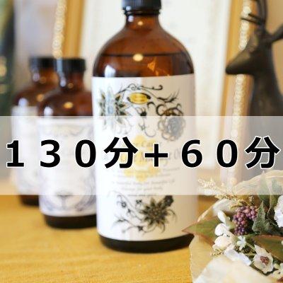 【完全予約制】ワンネスオイルヒーリング女性限定130分+60分