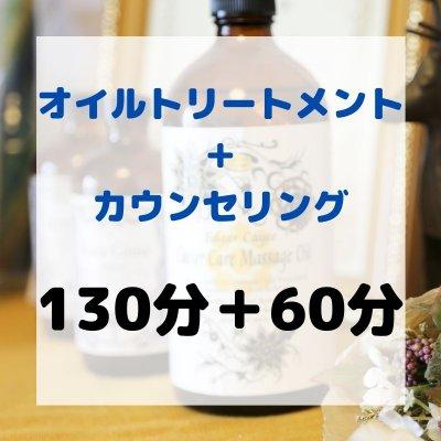 【完全予約制】ぐっすりデトックス&ハーモニー 女性限定130分+60分