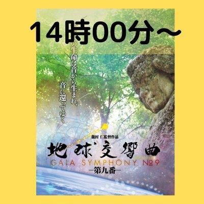 10月24日【14:00〜】ガイアシンフォニー上映チケット:地球交響曲
