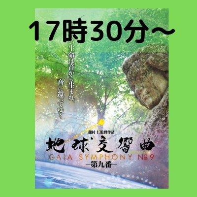 10月24日【17:30〜】ガイアシンフォニー上映チケット:地球交響曲