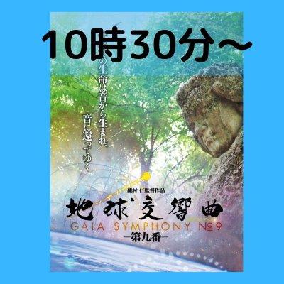 10月24日【10:30〜】ガイアシンフォニー上映チケット:地球交響曲