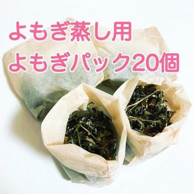 ヨモギーナ・よもぎ蒸し用よもぎパック20個入り【よもぎ温熱セラピー】