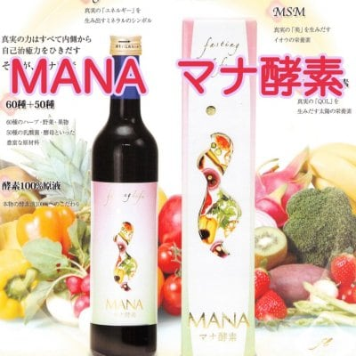【送料無料】マナ酵素 500ml 1本【MANA ファスティング専用ドリンク・普...