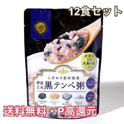 酵素玄米 黒テンペ粥12食セット「ダイエットやファスティング回復食に最...