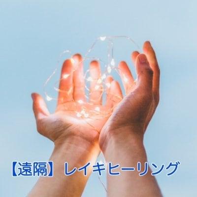【遠隔ヒーリング】レイキヒーリング30分