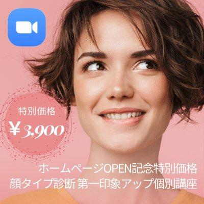 顔診断|顔タイプ診断第一印象アップ個別講座特別価格|顔タイプ診断香水診断のli-noola
