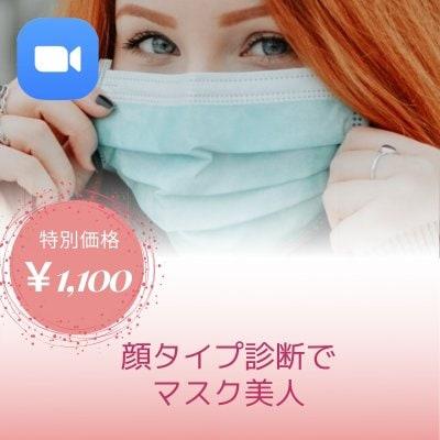 顔診断|顔タイプ診断でマスク美人講座特別価格|顔タイプ診断香水診断のli-noola
