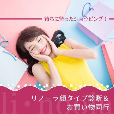 ショッピング同行 顔診断&香水診断のli-noola(リノーラ)