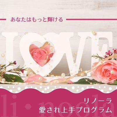 愛され上手プログラム|顔タイプ診断香水診断のli-noola(リノーラ)