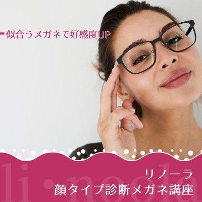 顔タイプ診断メガネ講座|li-noola(リノーラ)
