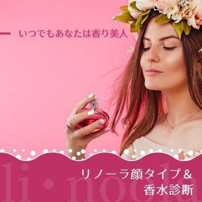 顔タイプ別香水診断 顔診断&香水診断のli-noola(リノーラ)