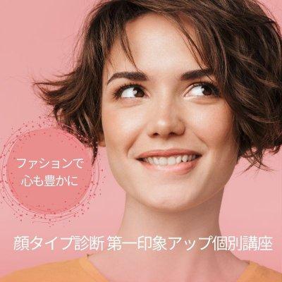 顔タイプ診断講座 顔診断&香水診断のli-noola(リノーラ)