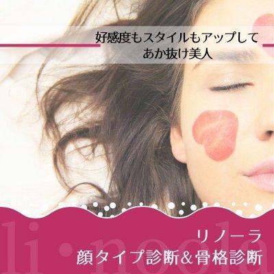 顔タイプ診断&骨格診断 顔診断&香水診断のli-noola(リノーラ)