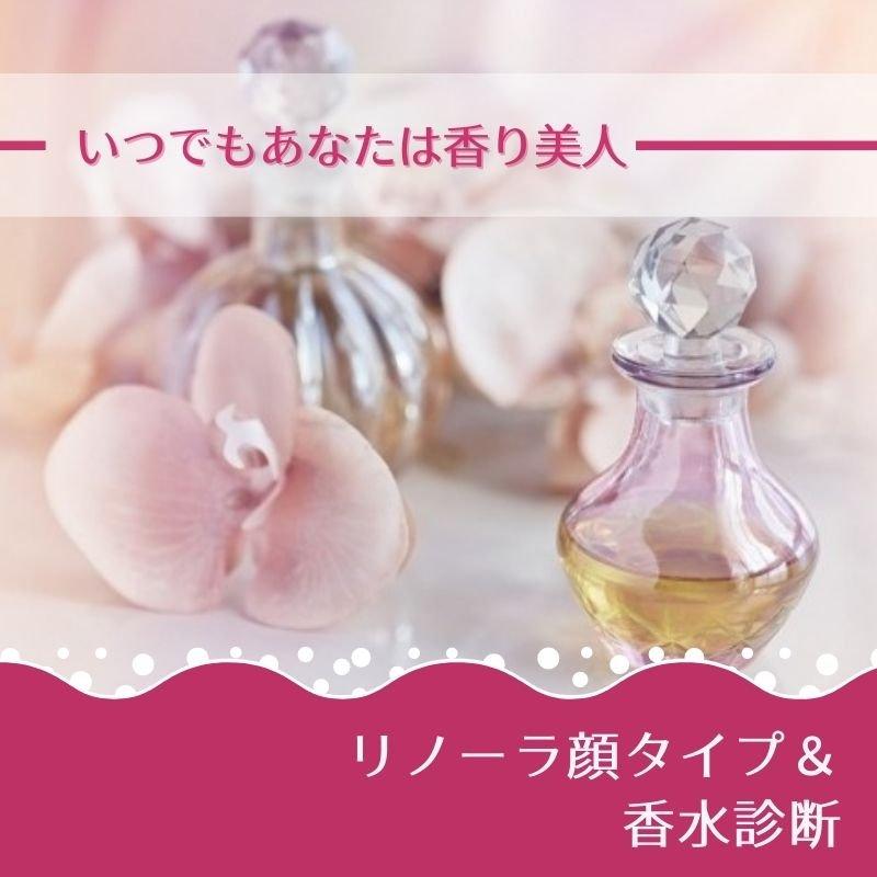 香水診断講座 顔診断&香水診断のli-noola(リノーラ)のイメージその1