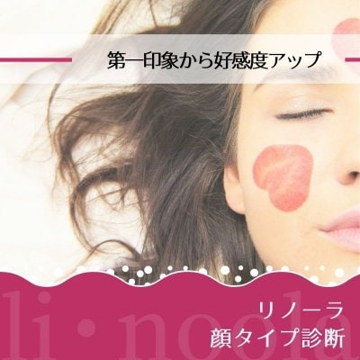 顔タイプ診断講座(対面&オンライン) 顔診断&香水診断のli-noola(リノーラ)