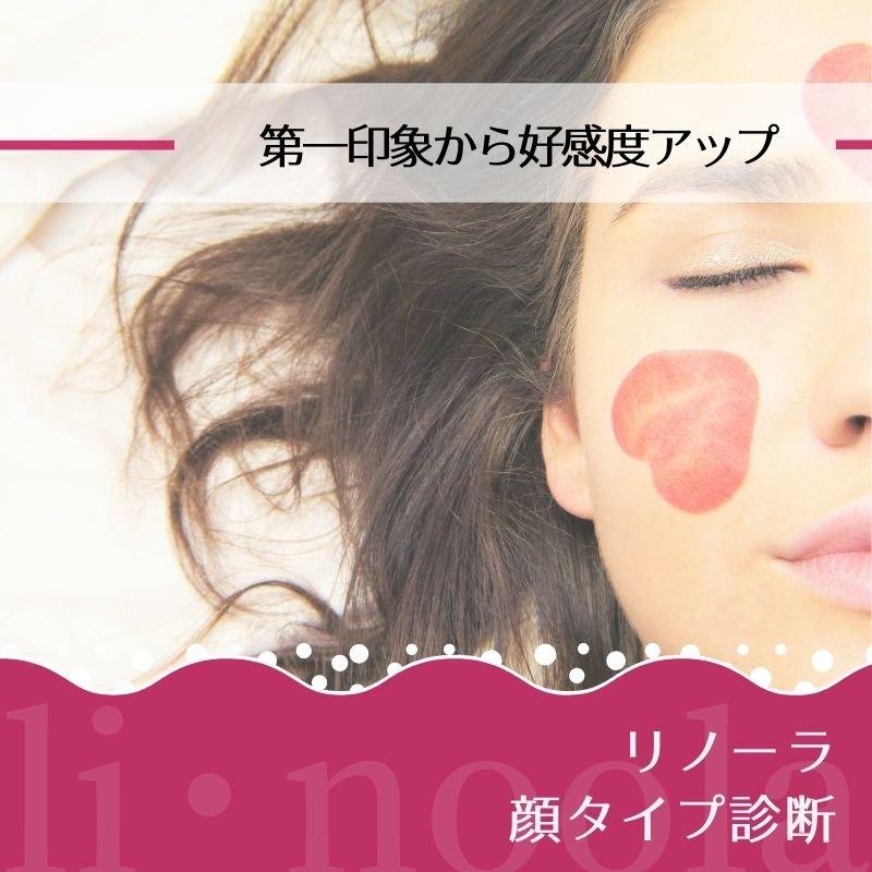 顔タイプ診断講座(対面&オンライン) 顔診断&香水診断のli-noola(リノーラ)のイメージその1