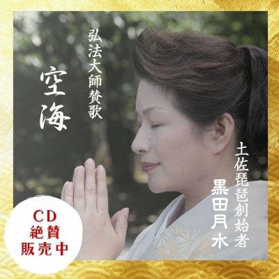 CD通販/弘法大師讃歌[空海]_黒田月水/土佐琵琶創始者