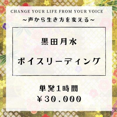 ウェブチケopen記念キャンペーン!声からの情報でモヤモヤの原因を知ろう|明日からを軽く生きよう|[ボイスリーディング個人セッション]単発1時間リーディング30,000円/オンラインZOOMセッション