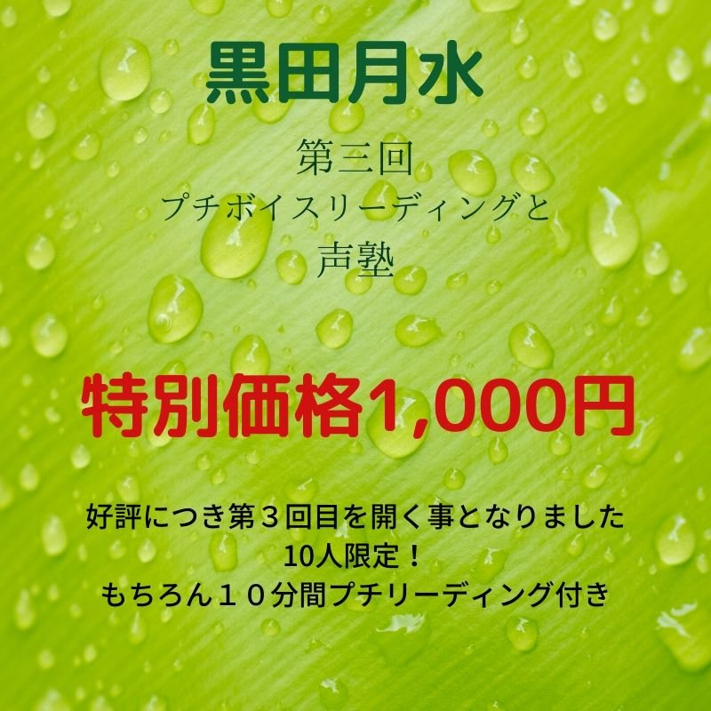 5月8日 黒田月水 第三回 声塾とボイスリーディング のイメージその1