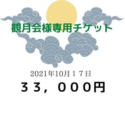 観月会様専用チケット