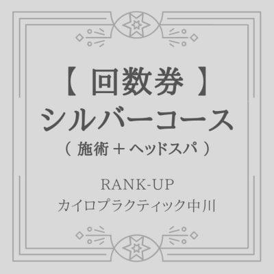 【シルバーコース回数券】(施術+ヘッドスパのお得なチケット)